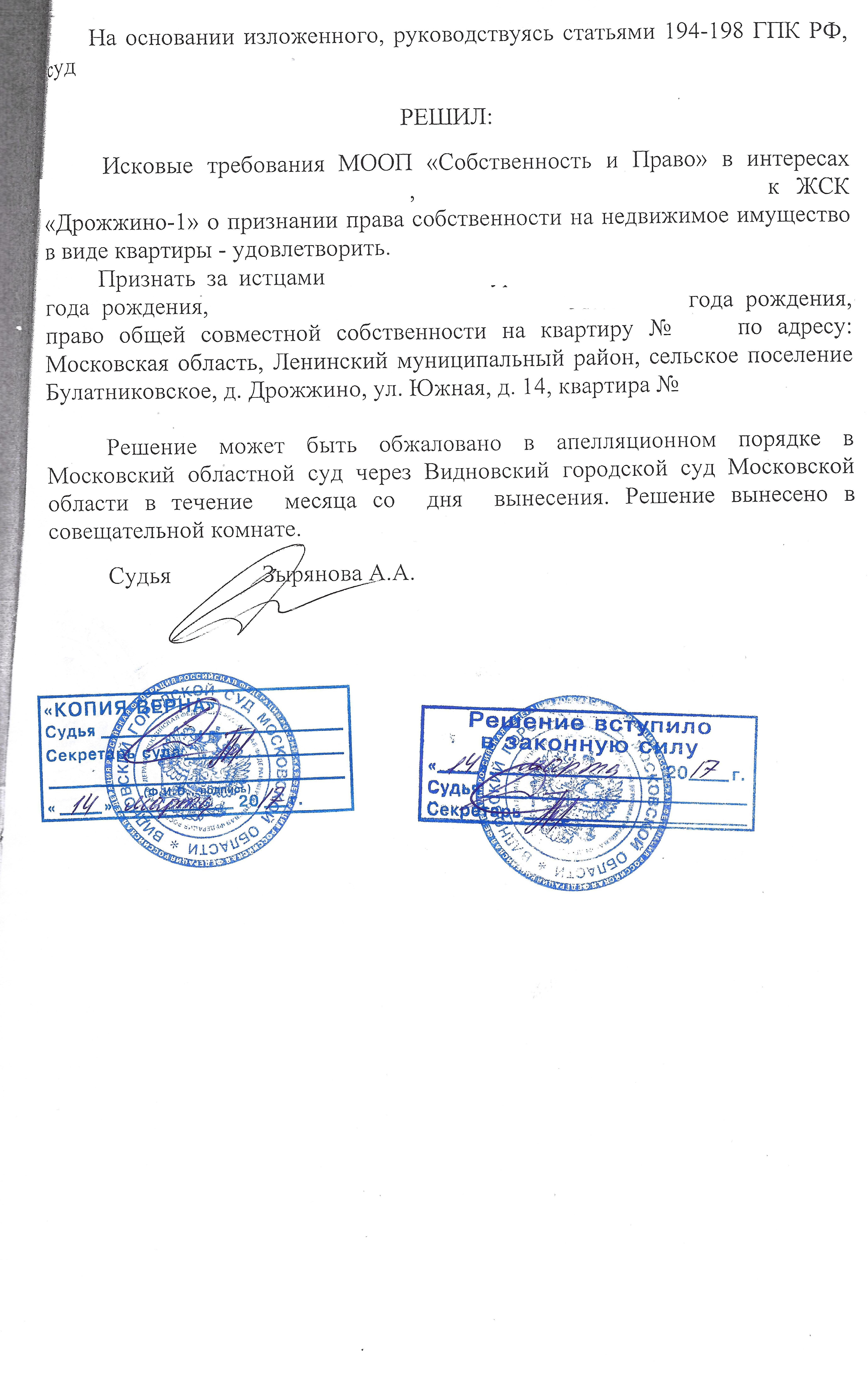 Госпошлина за обращение в суд общей юрисдикции