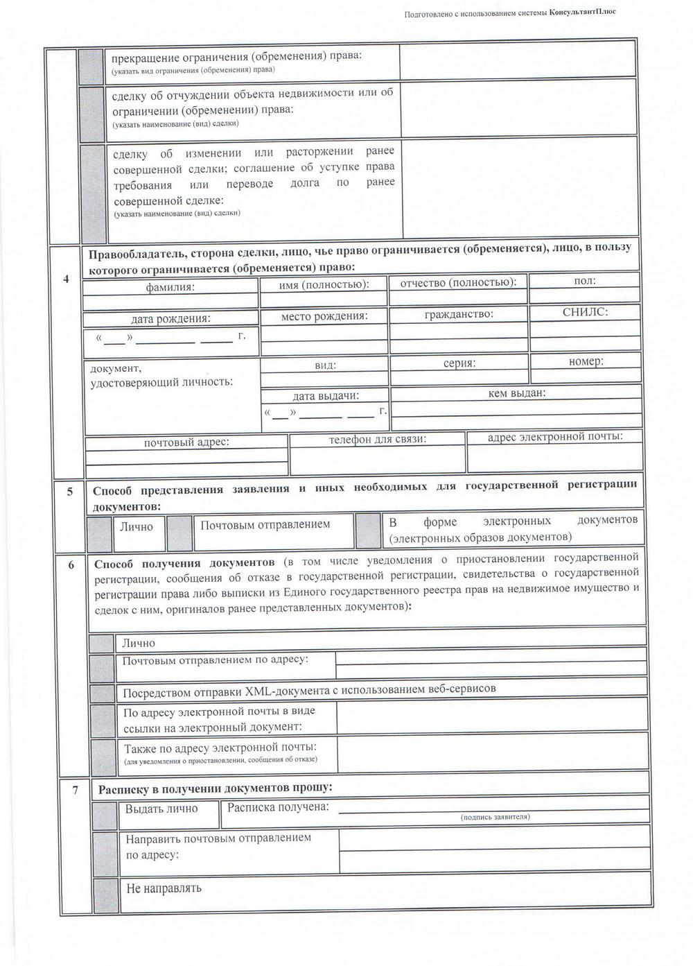 образец заявление о гос регистрации права на недвижимое имущество сознания